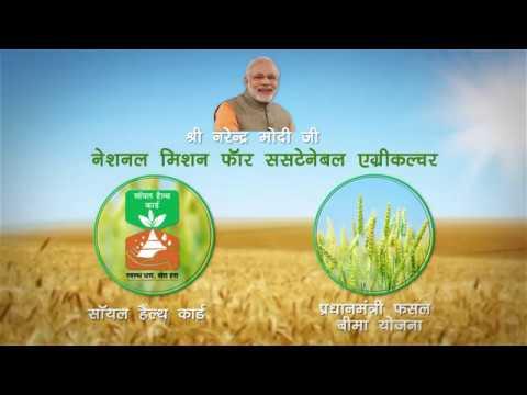 Soil Health Card & Pradhan Mantri Fasal Bima Yojana (PMFBY), Produced by Doordarshan