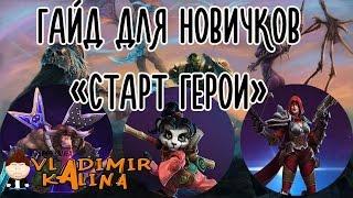 Heroes of the Storm - Гайд для новичков