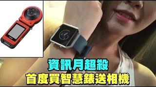 資訊月超殺 首度 買智慧錶送相機 | 台灣蘋果日報