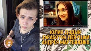 Тест:на сколько хорошо ты знаешь Юлию Гамалий из Open kids😊😊