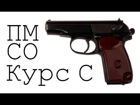Обзор ПМ СО Курс С. Пистолет Макарова списаный охолощенный 10ТК