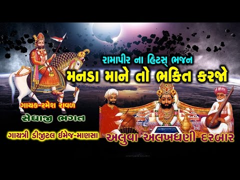 Ramapir Hit Bhajan Live  Manada Maneto||Ramesh Ravar||Aluva Ramapir