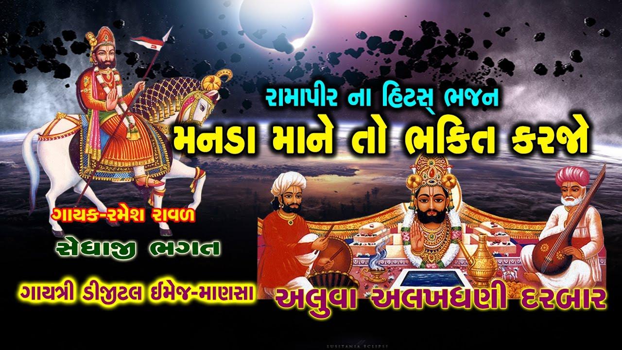 Ramapir Hit Bhajan | Gayatri Digital Live | Manada Maneto | Ramesh Ravar | Aluva Ramapir