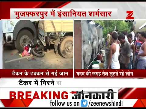 Muzaffarnagar accident: People steal petrol instead of helping victims|  इंसानियत के आड़े आया पेट्रोल