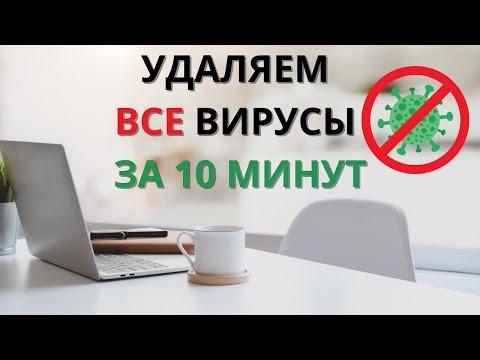 Как удалить все вирусы с компьютера всего за 5-10 минут!? Как вылечить от всех вирусов ваш ПК?!