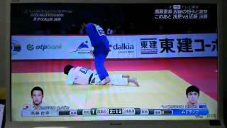 高藤 金メダル グランドスラム 東京 2015