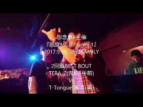 TERA_Z.vs.T-TANGG.凱旋MCbattle