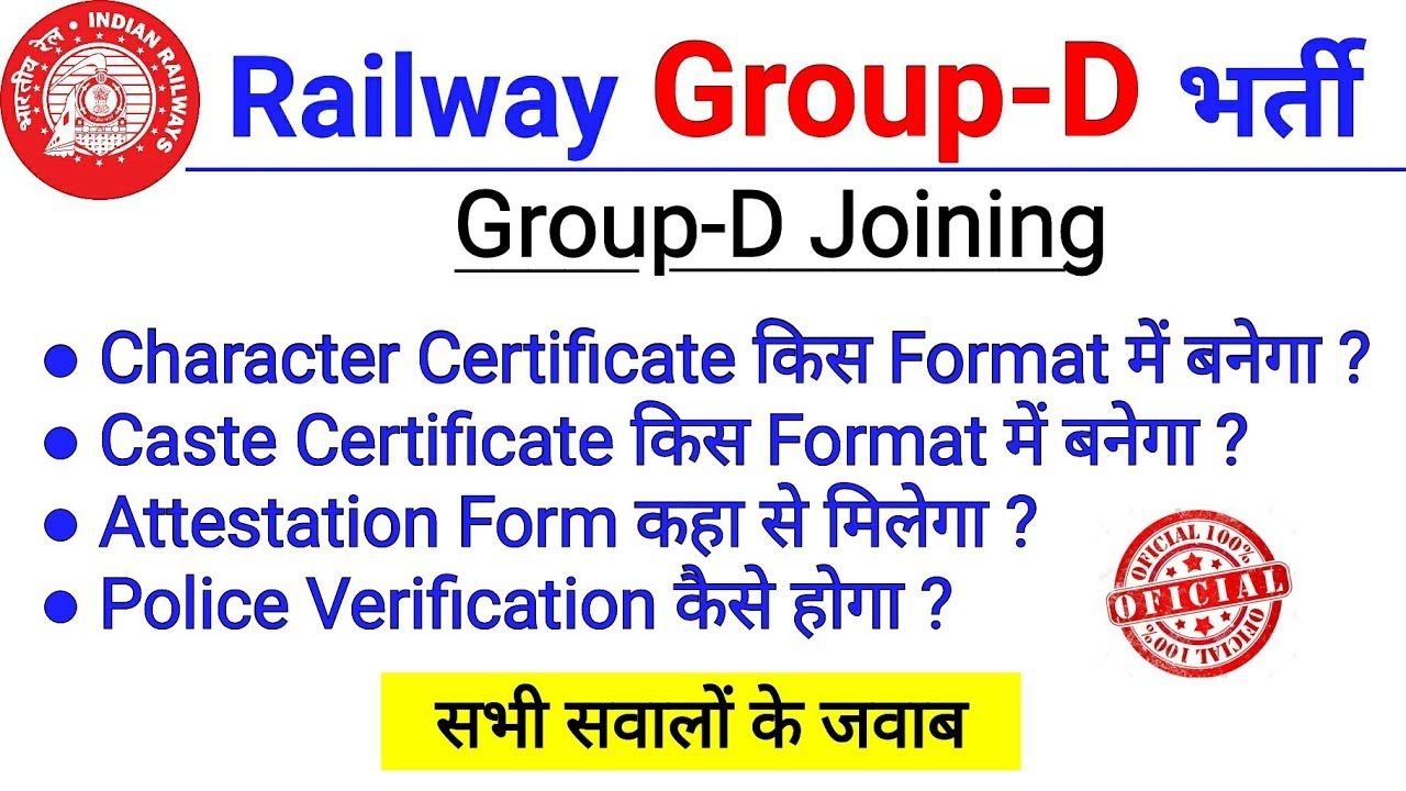 Repeat RRB GROUP-D JOINING PROCESS || FORMAT OF CERTIFICATE