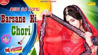 Radha Krishan Dj Song|Me Marsane Ki Chori New Version Dj Song|Dance Special|Non Stop Krishan Bhajan|