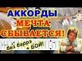 Мечта сбывается Аккорды Юрий Антонов Разбор песни на гитаре Бой Текст mp3