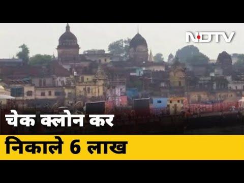 Ram Mandir Trust को 6 लाख रुपए का चूना
