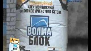 Монтажные клеи ВОЛМА(, 2013-07-15T09:11:18.000Z)