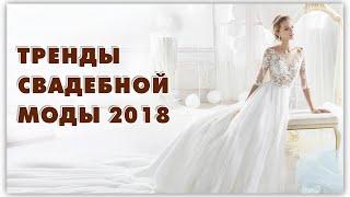 видео Свадебное платье  : НОВОСТИ МОДЫ