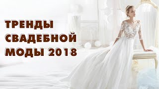 ТРЕНДЫ СВАДЕБНОЙ МОДЫ 2018