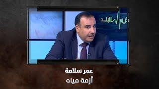 عمر سلامة  - أزمة مياه