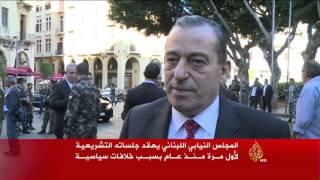 النيابي اللبناني يعقد جلساته التشريعية لأول مرة منذ عام