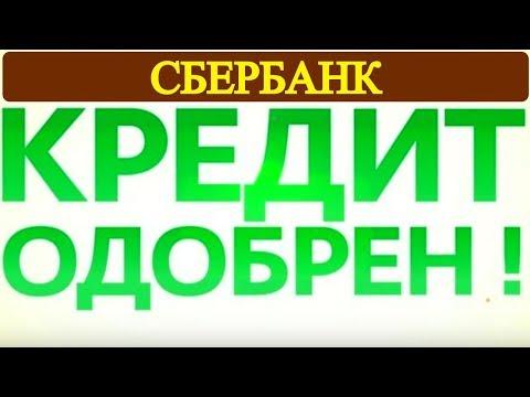 Сбербанк кредит Беру.ру