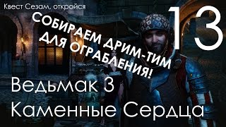 Ведьмак 3 Дикая Охота DLC Каменные Сердца Прохождение Часть 13 [Сезам, откройся]