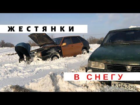 видео: ГЛУБОКИЙ СНЕГ: Ока, Девятка или Москвич?