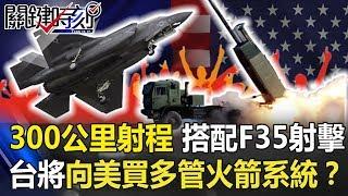 300公里射程、可搭配F35精準射擊 台灣將向美買「M142多管火箭系統」!? 【關鍵時刻】20190902-6 康仁俊 陳東豪