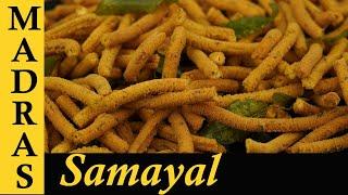 Karasev recipe in Tamil | Milagu Karasev Recipe | Savory snack recipes in Tamil