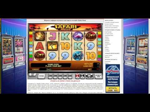 Игровой автомат без регистрации Safari Heat от Ruscasinos.com