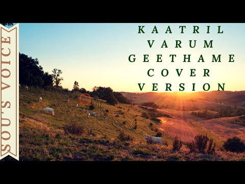 Kaatril Varum Geethame by Soumya Radhakrishnan