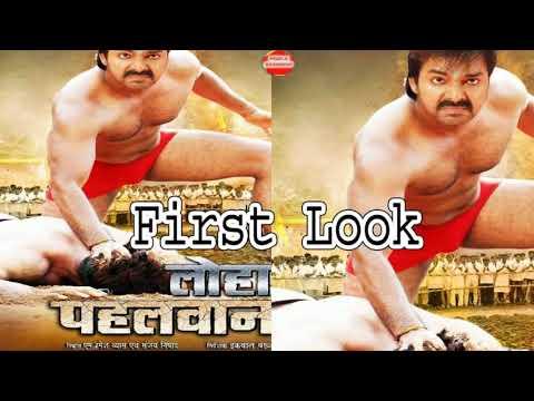 Loha Pahalwan Offical First Look Pawan Singh PB News New Upcoming Movie 2017