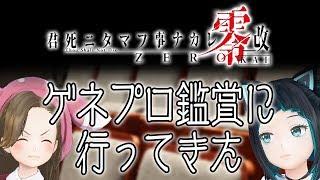 [LIVE] 【舞台『君死ニタマフ事ナカレ 零_改』】ゲネプロ鑑賞に行ってきた