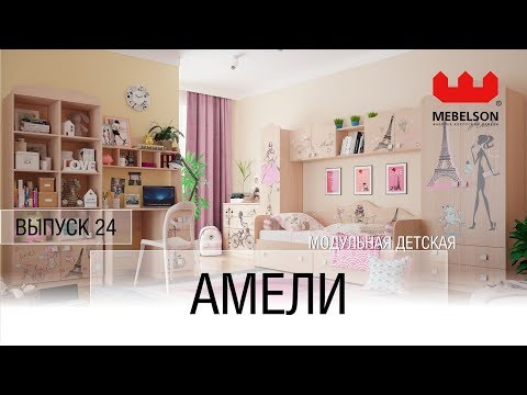 """Выпуск 24. Модульная детская для девочек """"Амели"""""""