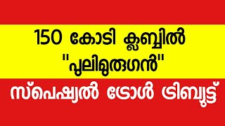 Puli Murugan Entered 100 Crore Club In Malayalam Film Industry  Special Troll Video Malayalam