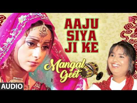 *Singer - DEVI* AAJU SIYA JI KE [ New Bhojpuri Marriage Audio Single Song 2016 ] Mangal Geet [