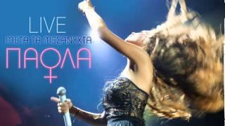 Πάολα Φωκά Live - Μετά Τα Μεσάνυχτα (Full Live CD & Bonus track 2013)