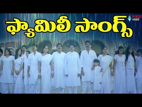 Telugu Family Video Songs - Telugu Latest Video Songs - 2016