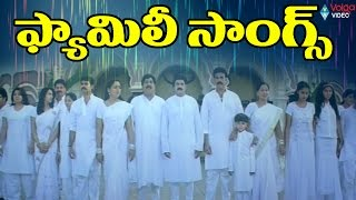 Telugu Family Video Songs - Telugu Latest Video Songs - 2016