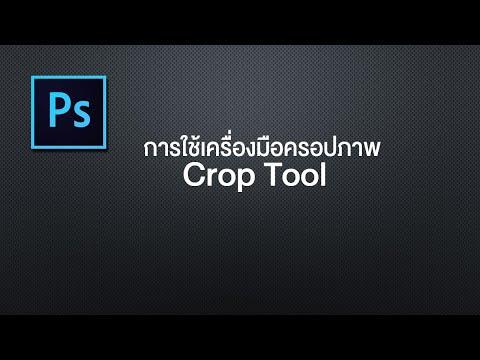 05 Crop ทำรูปติดบัตร