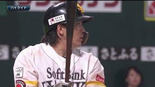 2019年8月10日 福岡ソフトバンク対北海道日本ハム 試合ダイジェスト