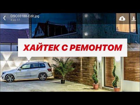 #️⃣2️⃣ ДОМ КАК ДЛЯ СЕБЯ : Дом ХАЙТЕК в Сочи : Продажа ДОМА в Сочи