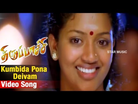 Kumbida Pona Deivam Video Song | Thirupaachi Tamil Movie | Vijay | Trisha | Dhina | Perarasu