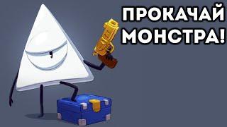 ПРОКАЧАЙ МОНСТРА!