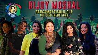 Bijoy Moshal Theme Song Momotaz Kona Elita Porshi Dola Ft Adit Mp3 Song Download