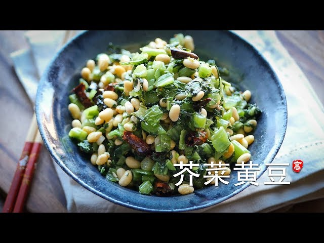 芥菜炒黄豆 Vegetable Stir Fry with Soybeans  超级下饭家常菜