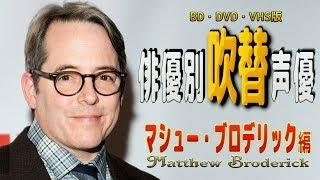 俳優別の吹き替え声優 第497弾は マシュー・ブロデリック 編です ソフト...