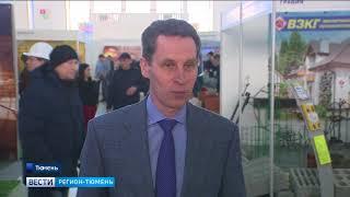 Более 100 компаний стали участниками выставки «Строительство и архитектура» в Тюмени
