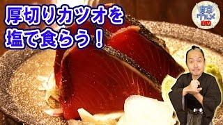 有楽町/銀座 - 名門酒蔵元9蔵が協力する郷土料理と日本酒の「酒蔵レストラン」(1/3)