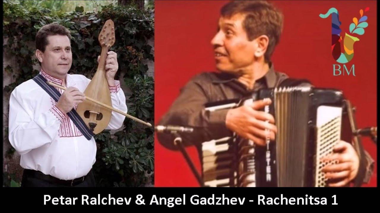Petar Ralchev & Angel Gadzhev - Rachenitsa 1 / Петър ...