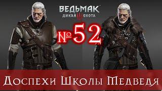 The Witcher 3 [ ГАЙД: ДОСПЕХИ ШКОЛЫ МЕДВЕДЯ ] №52