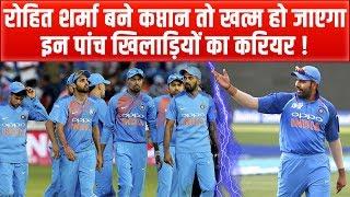 रोहित शर्मा के भारतीय टीम के कप्तान बनाते ही खत्म हो जाएगा इन पांच खिलाड़ियों का करियर !