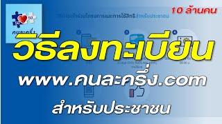 คนละครึ่ง วิธีลงทะเบียน www.คนละครึ่ง.com สำหรับประชาชน EP2. I Freedom Channel by Kasemsan