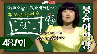 [크큭티비] 봉숭아학당 : 전 2008년 최고의 베스트…